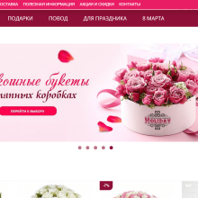 Кейс: интернет-магазин цветов и подарков