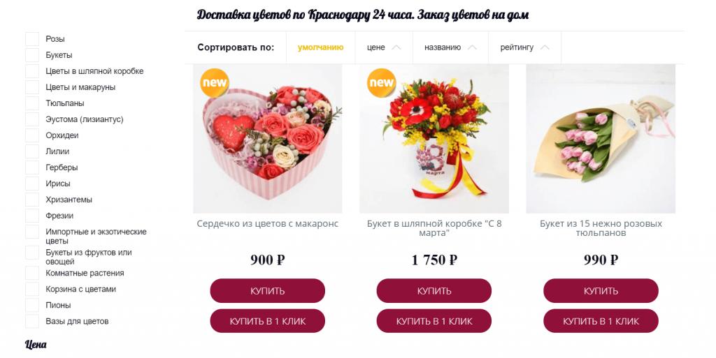 создание магазина цветов и подарков