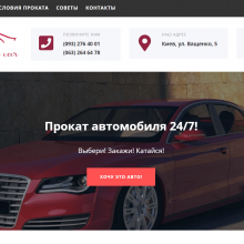 Создание сайта takethecar.com.ua и базовая оптимизация
